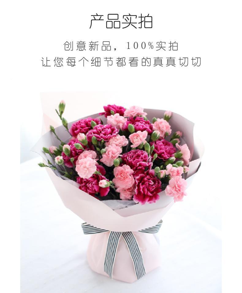 母爱-紫红色康乃馨9枝,粉色多头康乃馨7枝实拍图片