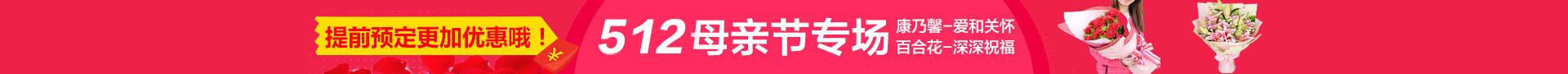 北京鲜花速递网母亲节鲜花预定,母亲节鲜花速递,2小时免费送花上门