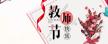 教师节鲜花速递,北京送教师节鲜花缩略图