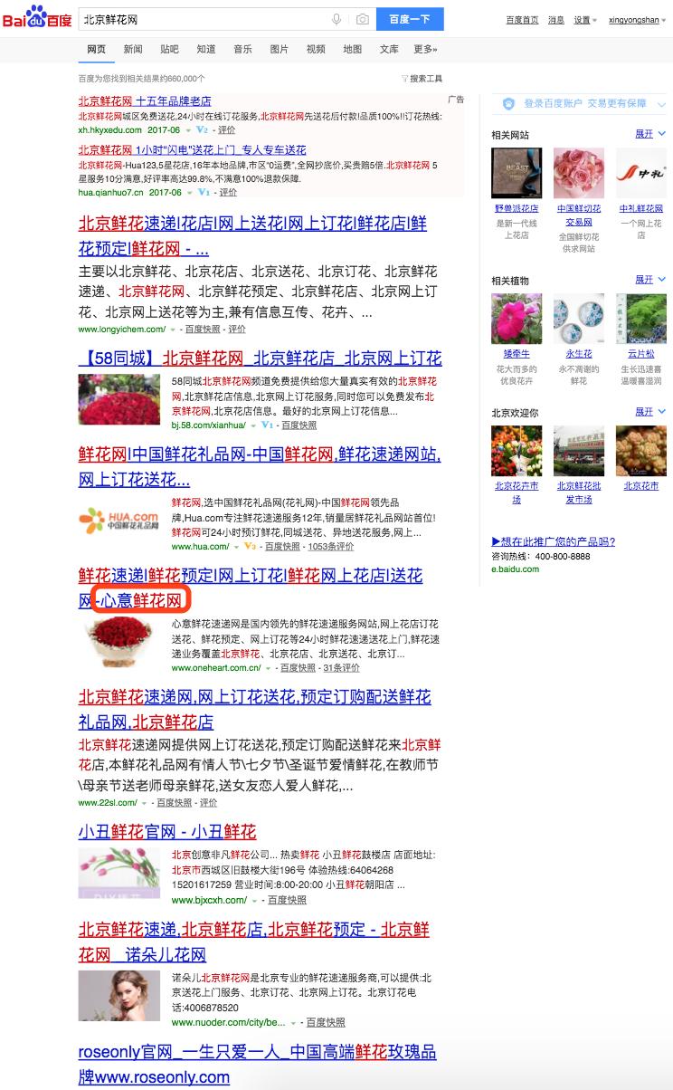 xinyiflower